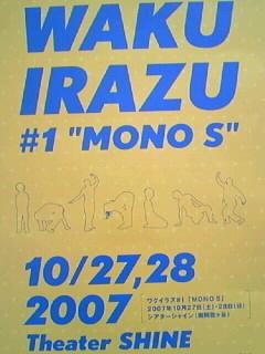 MONO S