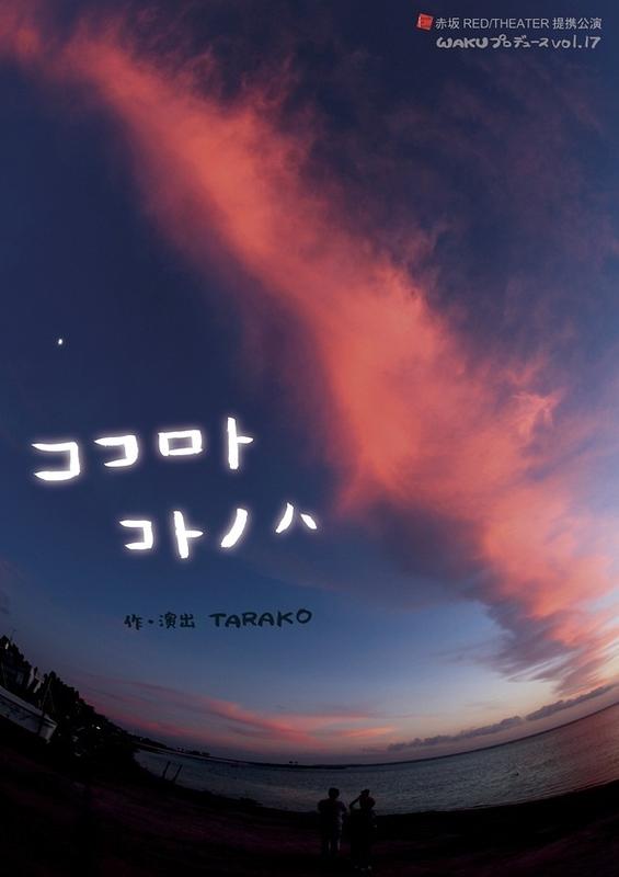 ココロト コトノハ~signal Ⅱ~