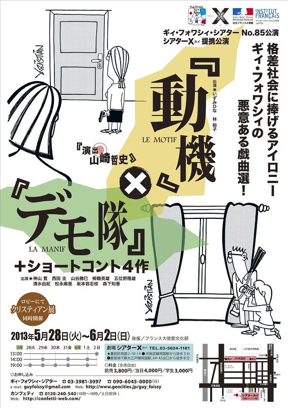 動機/デモ隊 + ショートコント4作