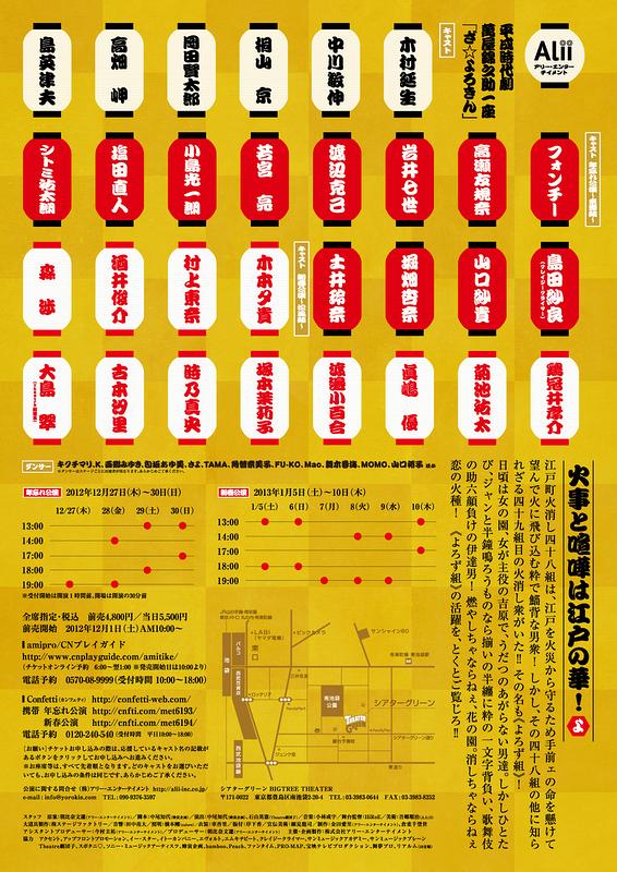 平成時代劇 萬屋錦之助一座「ざ☆よろきん」年忘れ公演
