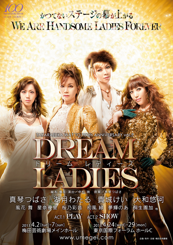 DREAM LADIES