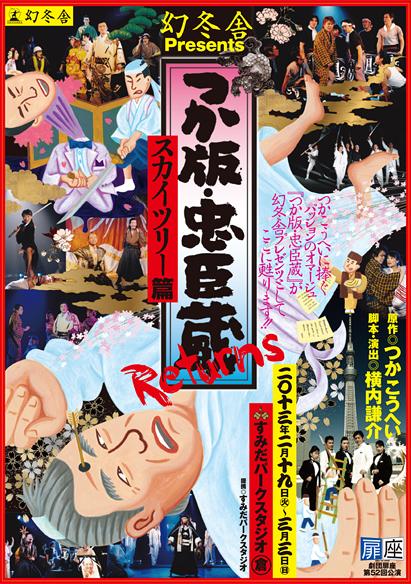 つか版・忠臣蔵-スカイツリー篇 Returns-」