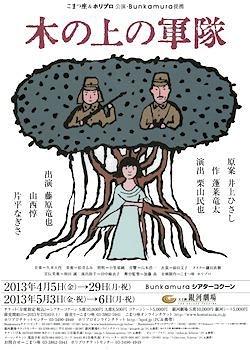 木の上の軍隊