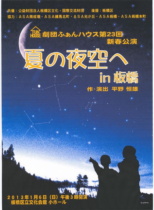 夏の夜空へ in 板橋