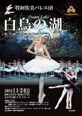 白鳥の湖 〈全幕〉  岡山県新見市公演