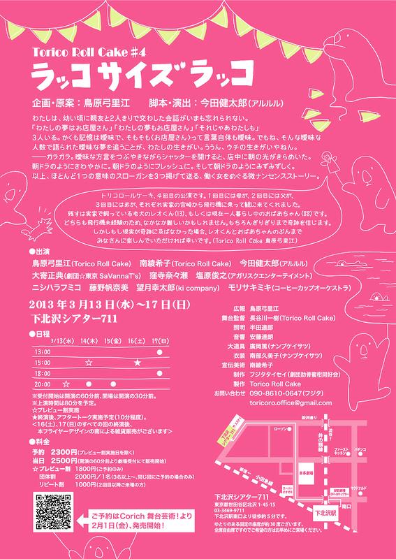 ラッコサイズラッコ【公演特設ページ公開中】