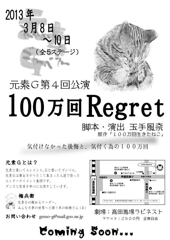 100万回Regret