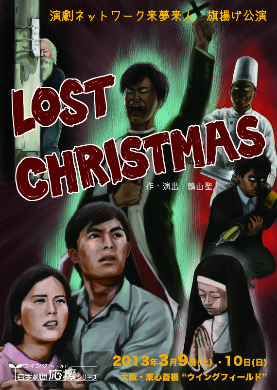 LOST CHRISTMAS