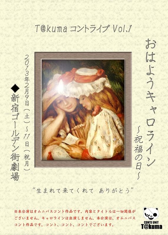 【ご来場ありがとうございました!】おはようキャロライン~祝福の日~