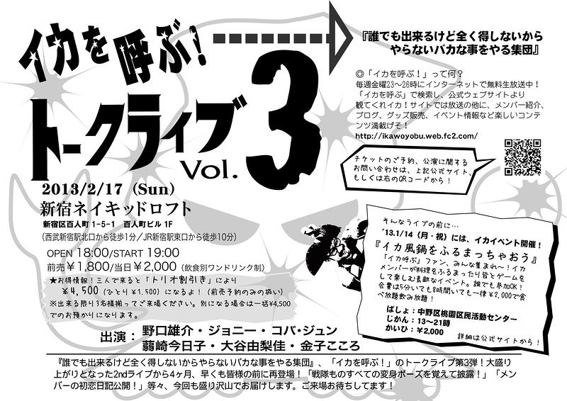 イカを呼ぶ! 『トークライブ vol.3』