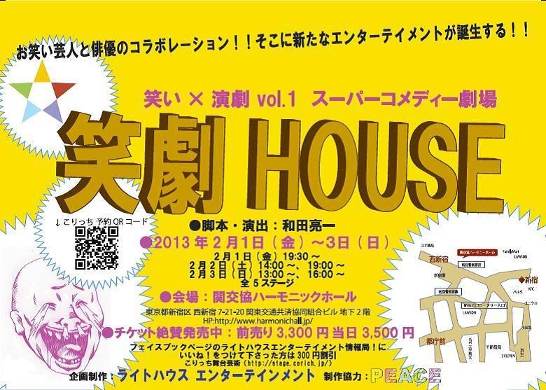 笑劇HOUSE
