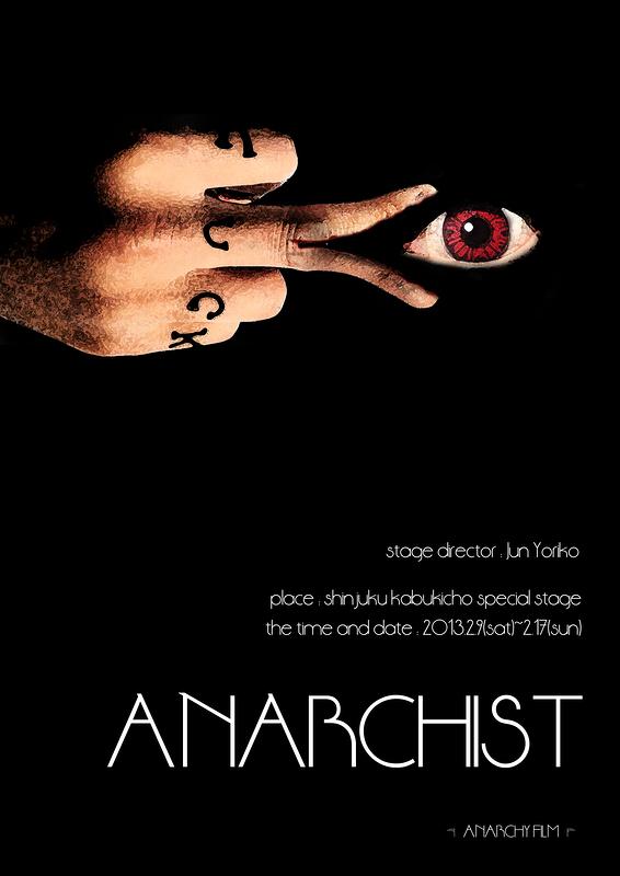 『ANARCHIST』アナーキスト