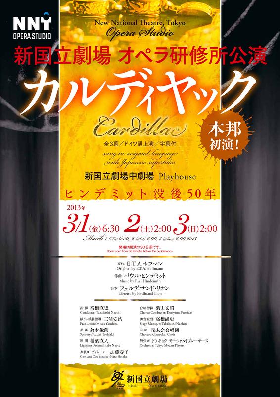 オペラ研修所公演  『カルディヤック』