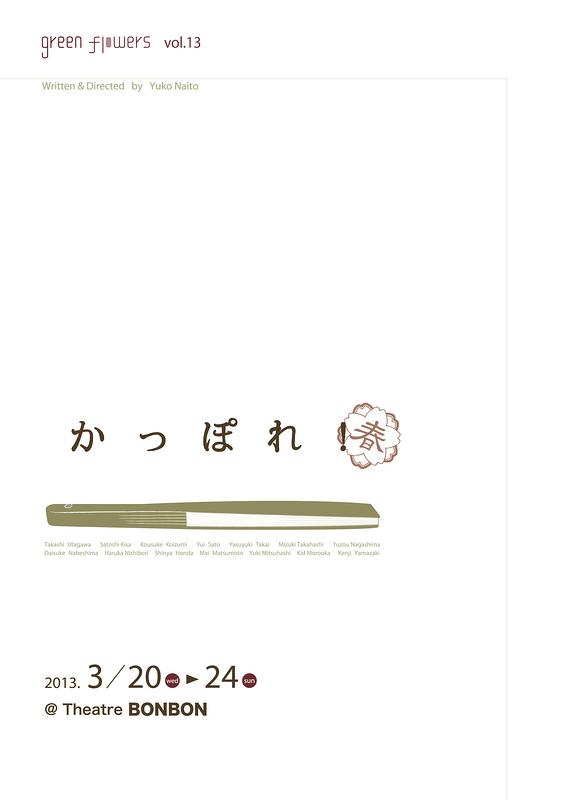 かっぽれ!〜春〜