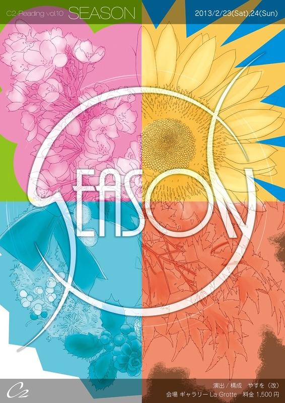 SEASON (朗読)