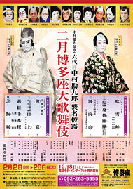 二月博多座大歌舞伎