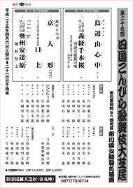 第二十九回 四国こんぴら歌舞伎大芝居