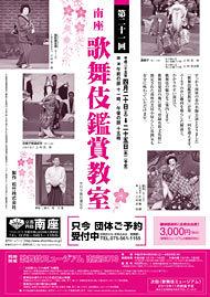 第二十一回 南座 歌舞伎鑑賞教室