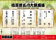 杮葺落五月大歌舞伎