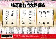 杮葺落六月大歌舞伎