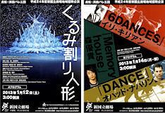 貞松・浜田バレエ団 <Aプログラム>くるみ割り人形 <Bプログラム>6DANCES/Memoryhouse/DANCE