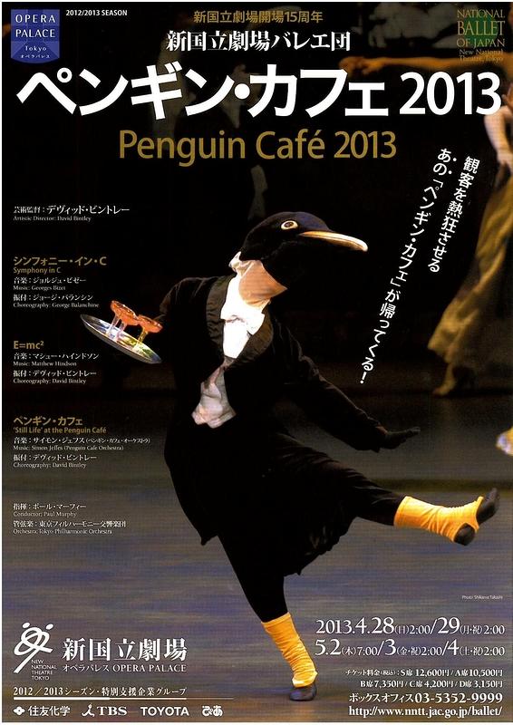 ペンギン・カフェ2013 シンフォニー・イン・C/E=mc2/ペンギン・カフェ