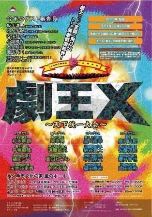Jr.ライト級チャンピオンタイトルマッチ 劇王X~天下統一大会
