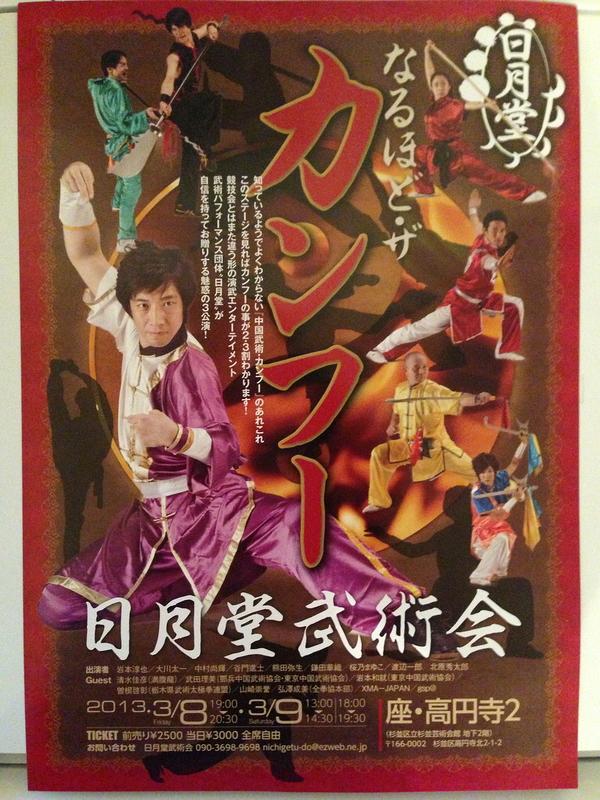 なるほど・ザ カンフー 高円寺公演