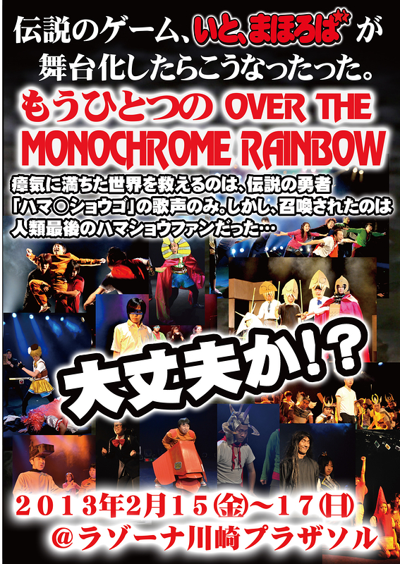 『もうひとつのOVER THE MONOCHROME RAINBOW』