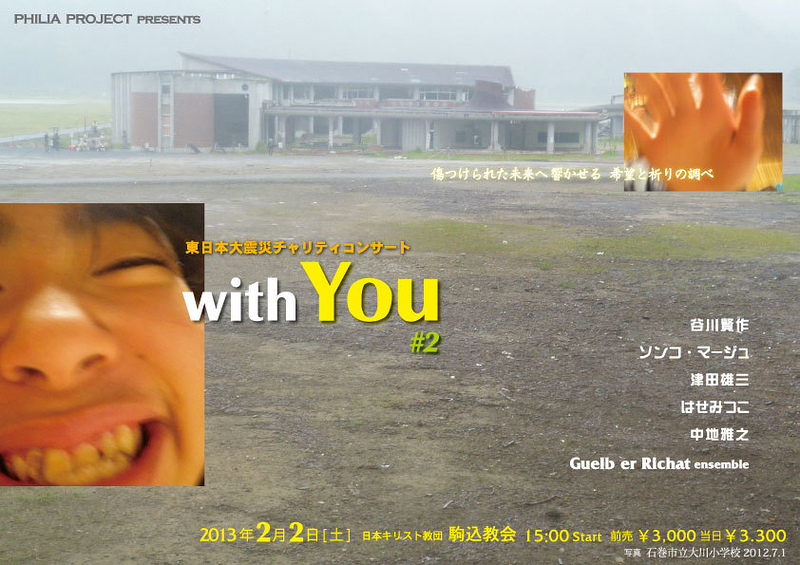 with You #2