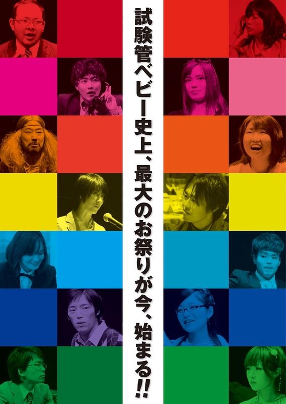 試験管Festa!