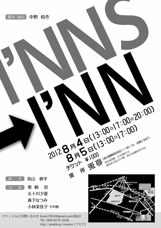 I'NNS→I'NN