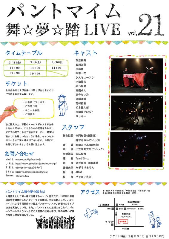 パントマイム舞☆夢☆踏LIVE vol.21【無事終演しました。たくさんのご来場ありがとうございました。】