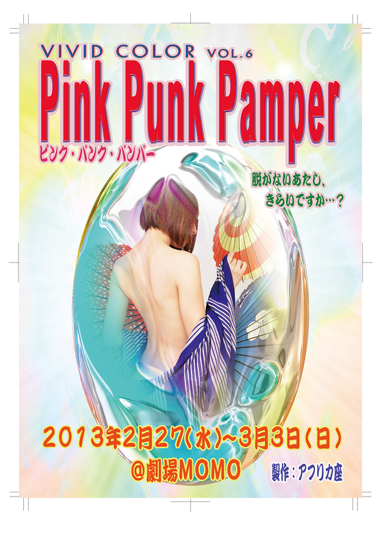 Pink Punk Pamper~ピンクパンクパンパー~