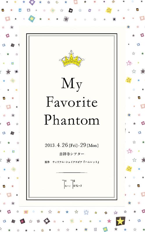 My Favorite Phantom