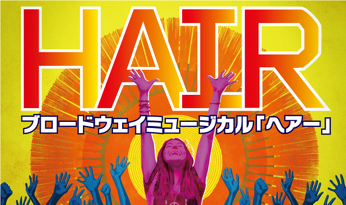 ブロードウェイミュージカル HAIR「ヘアー」