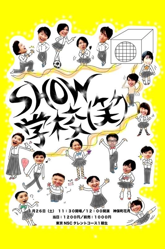 SHOW学校(笑)
