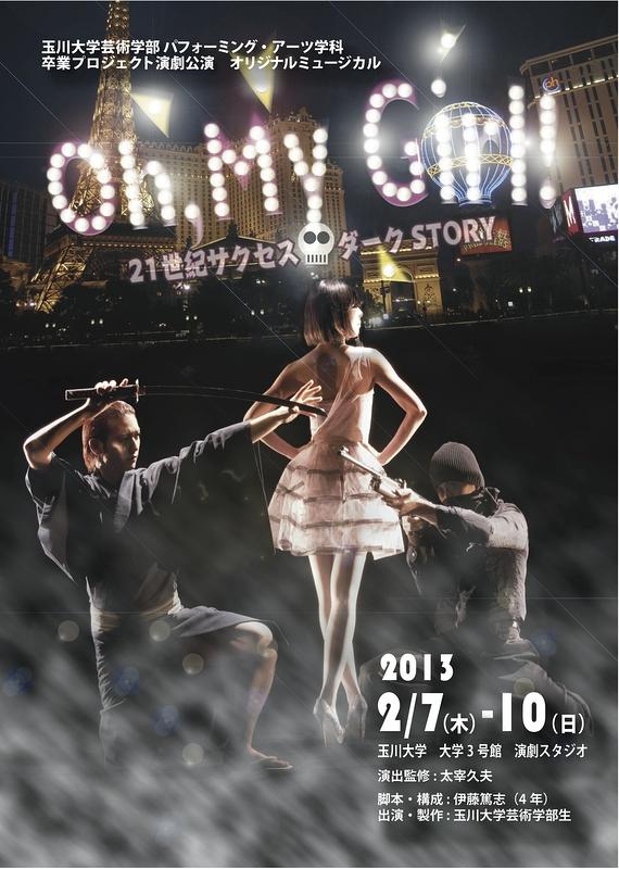 オリジナルミュージカル「Oh,My Girl!」