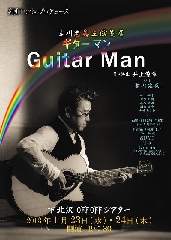 Guitar Man ギターマン