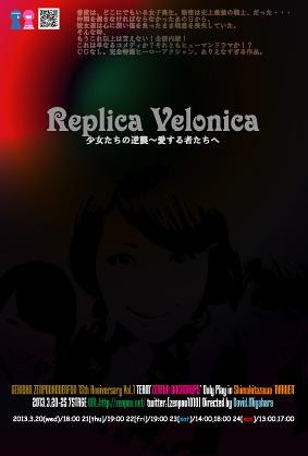 Replica Velonica ※公演終演、ありがとうございました!