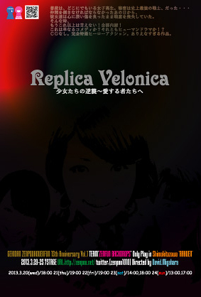 Replica Velonica ※公演終演、ありがとうございました!