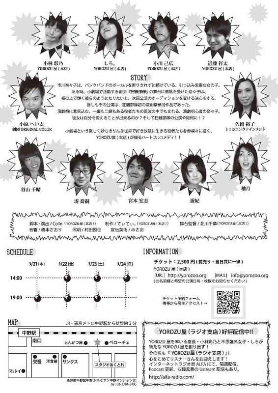 THE 小劇場物語 ~自由人たちのRock'n'Roll~