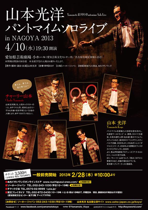 山本光洋 パントマイム ソロライブ in NAGOYA 2013