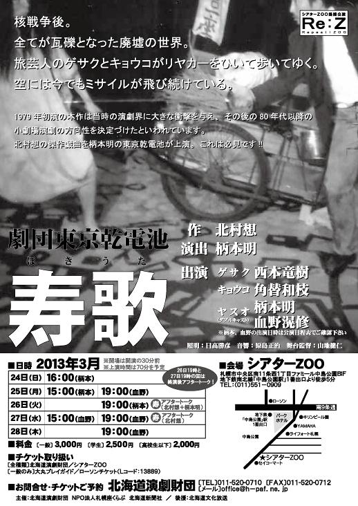 劇団東京乾電池『寿歌』