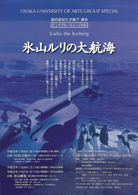 氷山ルリの大航海