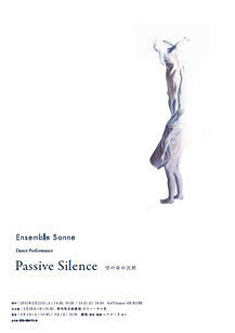 Passive Silence 受け身の沈黙