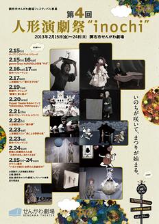 """第4回人形演劇祭 """"inochi"""""""