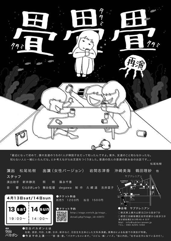 畳・畳・畳(再演)