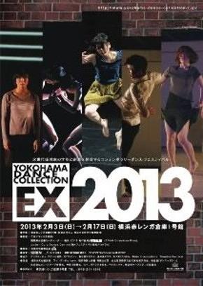 横浜ダンスコレクションEX コンペティションⅡ 新人振付家部門