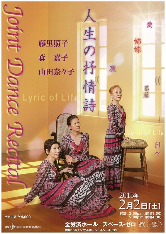 Joint Dance Recital 人生の抒情詩